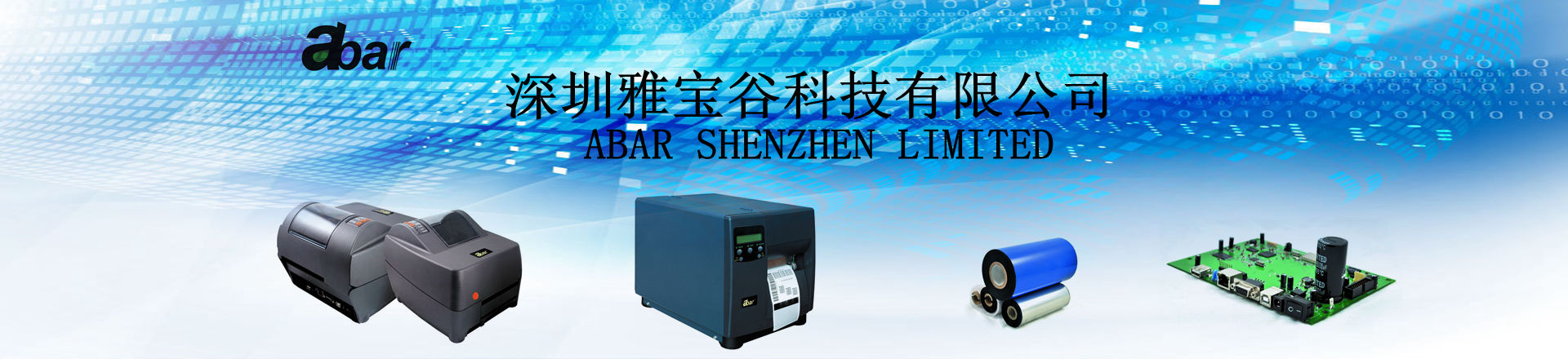 Shenzhen yabao valley technology co. LTD.